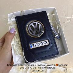 Обложка с Номером авто в Украине