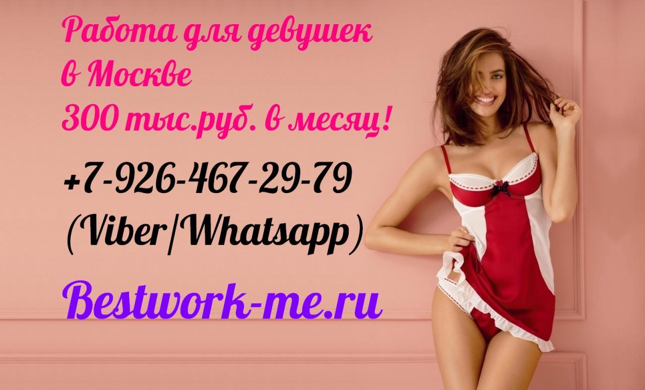 Работа на в москве для девушек трахнул девушку после работы